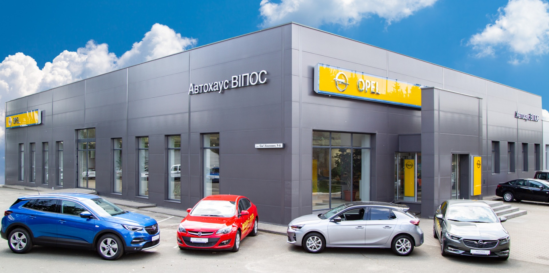 Opel Центр Київ «Автохаус Віпос»