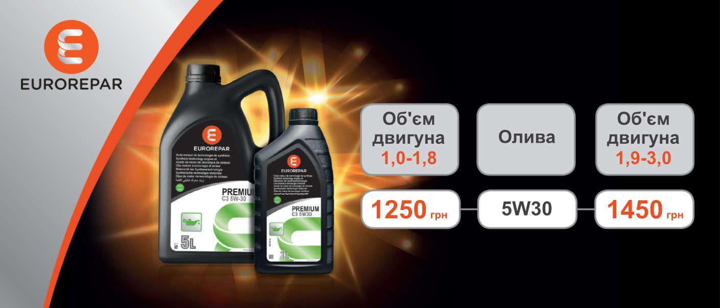 Вигідна заміна оливи зпродуктами EUROREPAR